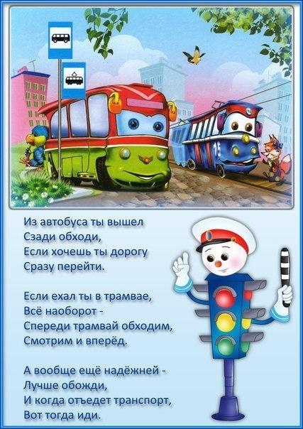 пдд в стихах и картинках для малышей