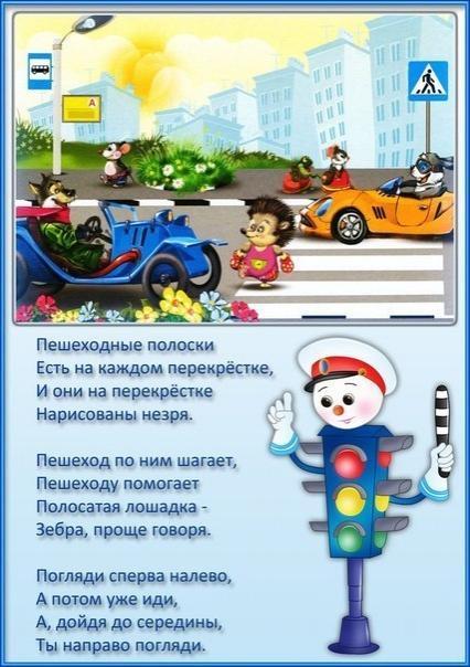 Стихи по правилам дорожного движения