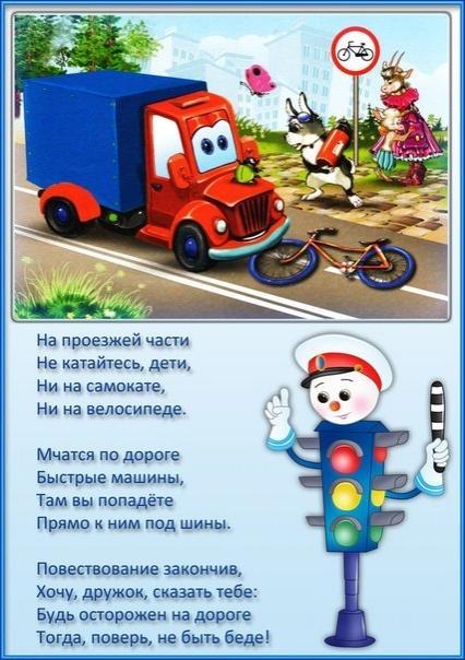 Стихи по ПДД для детей